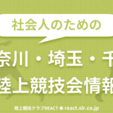 2019/8/3・4 第2回大和市公認記録会(7/6締切)