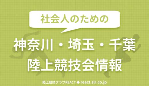 2019/8/24 第63回平塚ナイター陸上記録会(8/2締切)