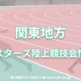 2020/8/23 第38回東京マスターズ陸上競技選手権大会(7/17締切)